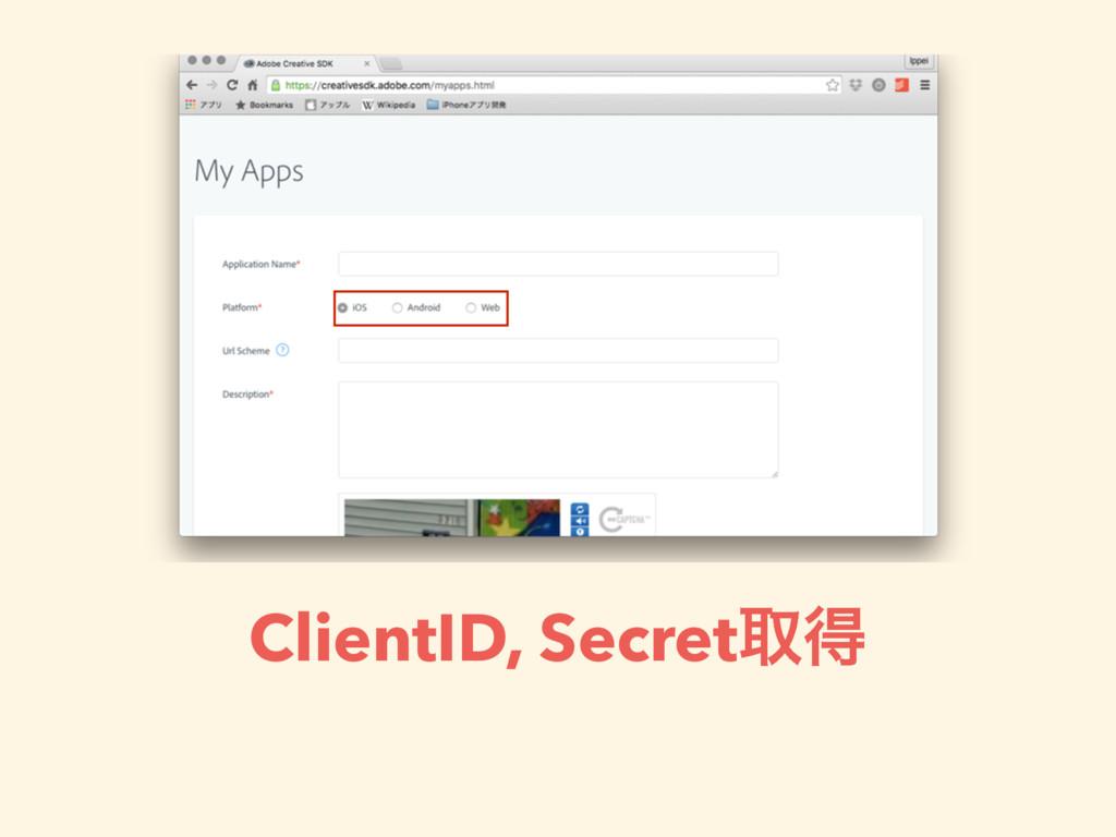 ClientID, Secretऔಘ