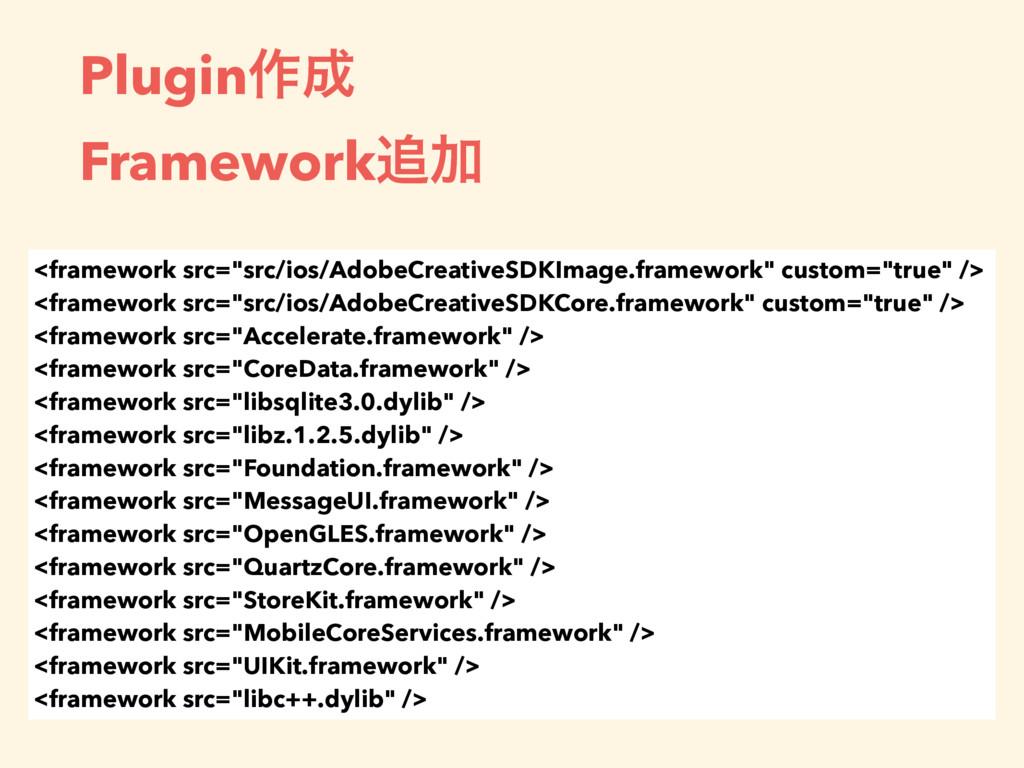"Plugin࡞ FrameworkՃ <framework src=""src/ios/A..."