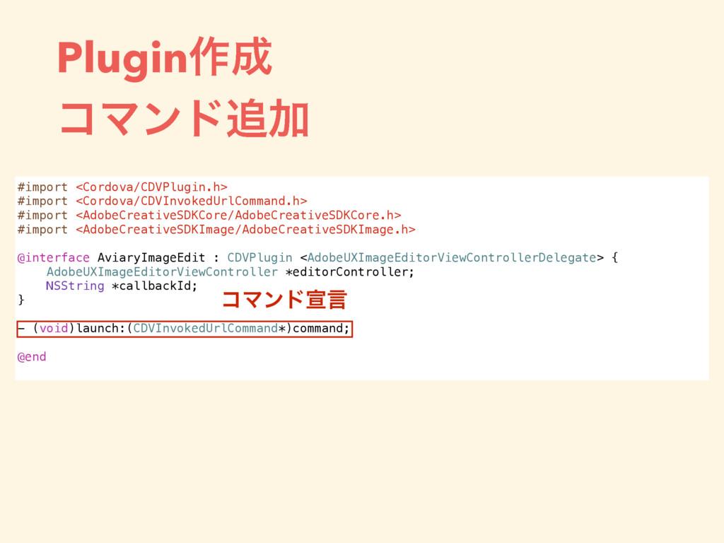 Plugin࡞ ίϚϯυՃ #import <Cordova/CDVPlugin.h> ...