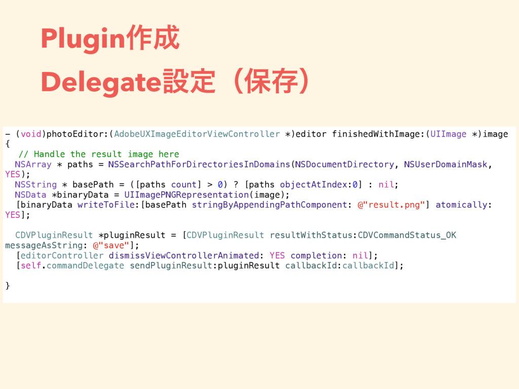 Plugin࡞ Delegateઃఆʢอଘʣ - (void)photoEditor:(A...