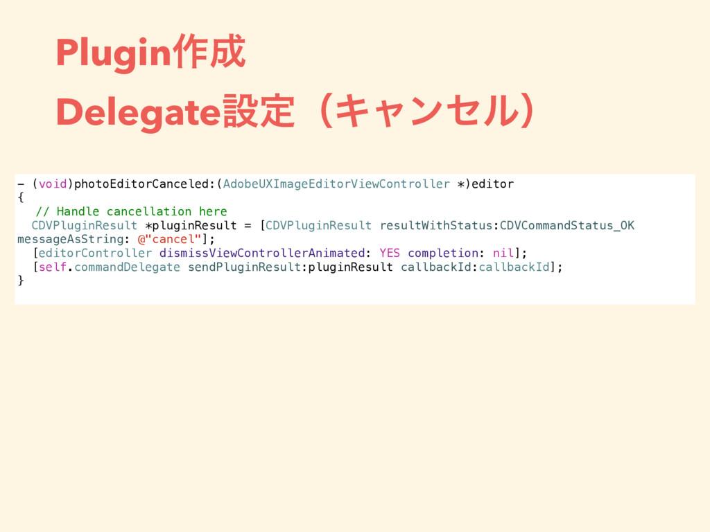 Plugin࡞ DelegateઃఆʢΩϟϯηϧʣ - (void)photoEditor...