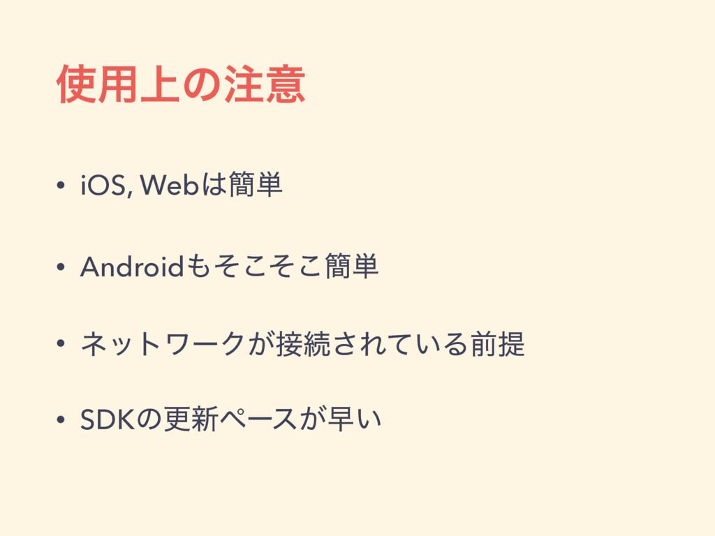 ༻্ͷҙ • iOS, Web؆୯ • Androidͦͦ͜͜؆୯ • ωοτϫʔΫ͕...