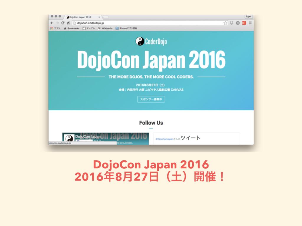 DojoCon Japan 2016 20168݄27ʢʣ։࠵ʂ