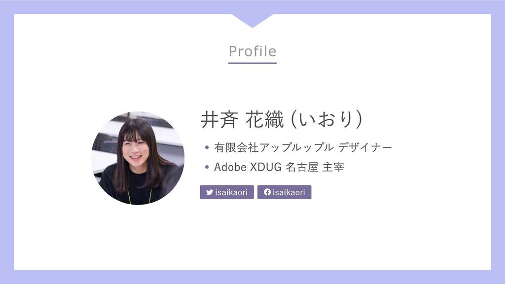 Profile 有限会社アップルップル デザイナー Adobe XDUG 名古屋 主宰 井⻫ ...