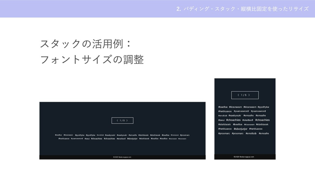 パディング・スタック・縦横⽐固定を使ったリサイズ 2. スタックの活⽤例: フォントサイズの調...