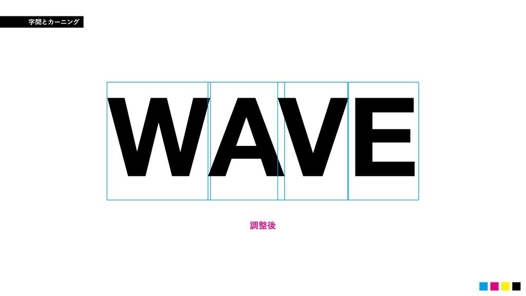 ௐޙ WAVE
