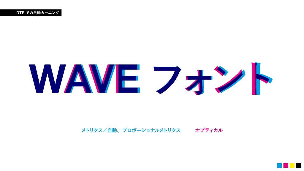 WAVE ϑΥϯτ WAVE ϝ τϦΫεʗࣗಈɺϓϩϙʔγϣφϧϝ τϦΫε  ΦϓςΟ...