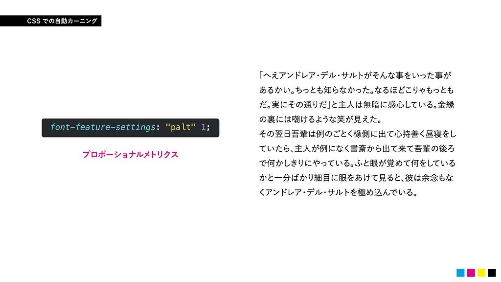 "font-feature-settings: ""palt"" 1; ϓϩϙʔγϣφϧϝ τϦΫε"
