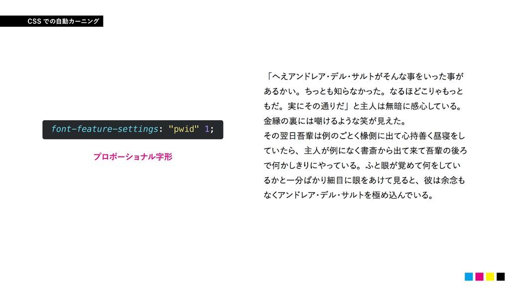 "font-feature-settings: ""pwid"" 1; ϓϩϙʔγϣφϧܗ"