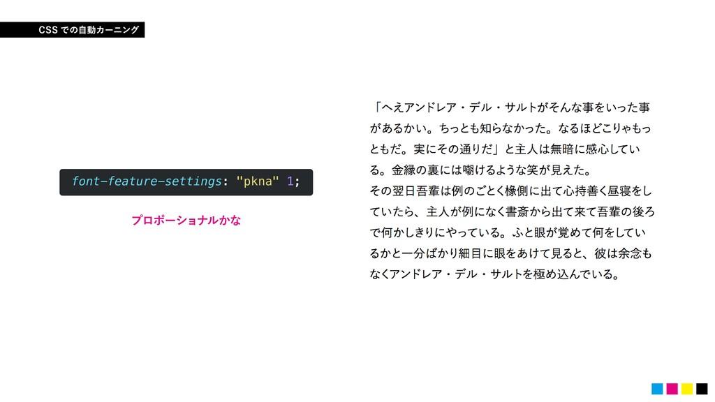 "font-feature-settings: ""pkna"" 1; ϓϩϙʔγϣφϧ͔ͳ"