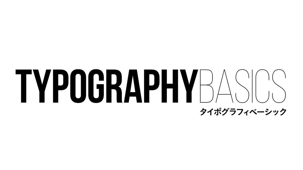 TYPOGRAPHYBASICS