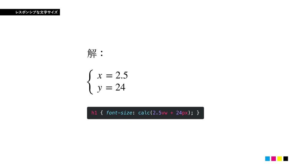 { x = 2.5 y = 24 ղɿ