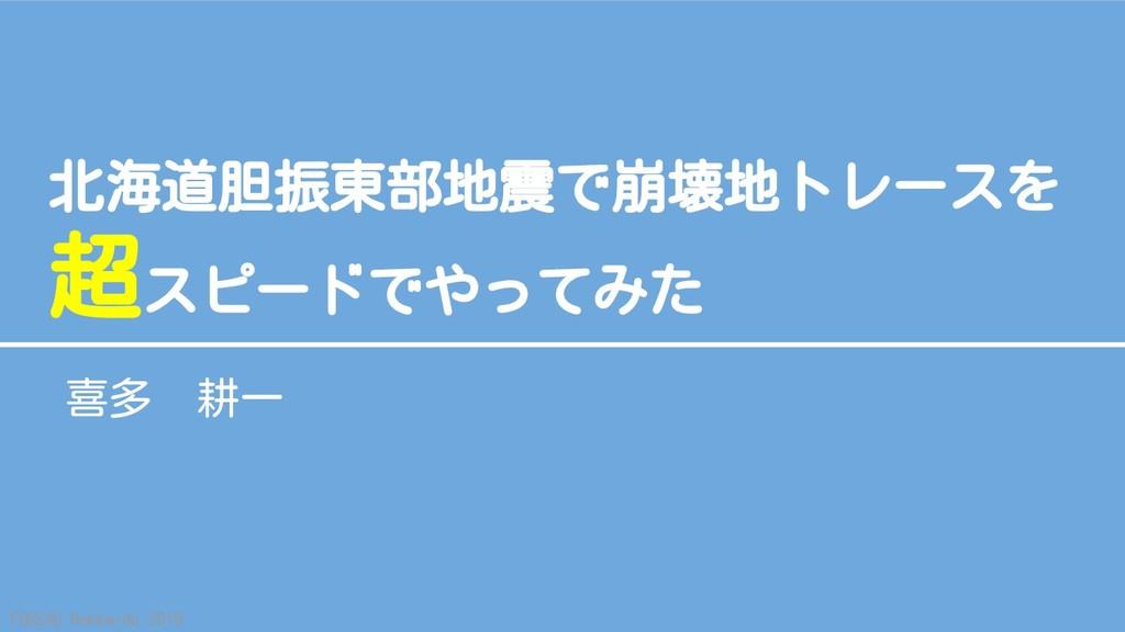 FOSS4G Hokkaido 2019 北海道胆振東部地震で崩壊地トレースを 超スピードでや...