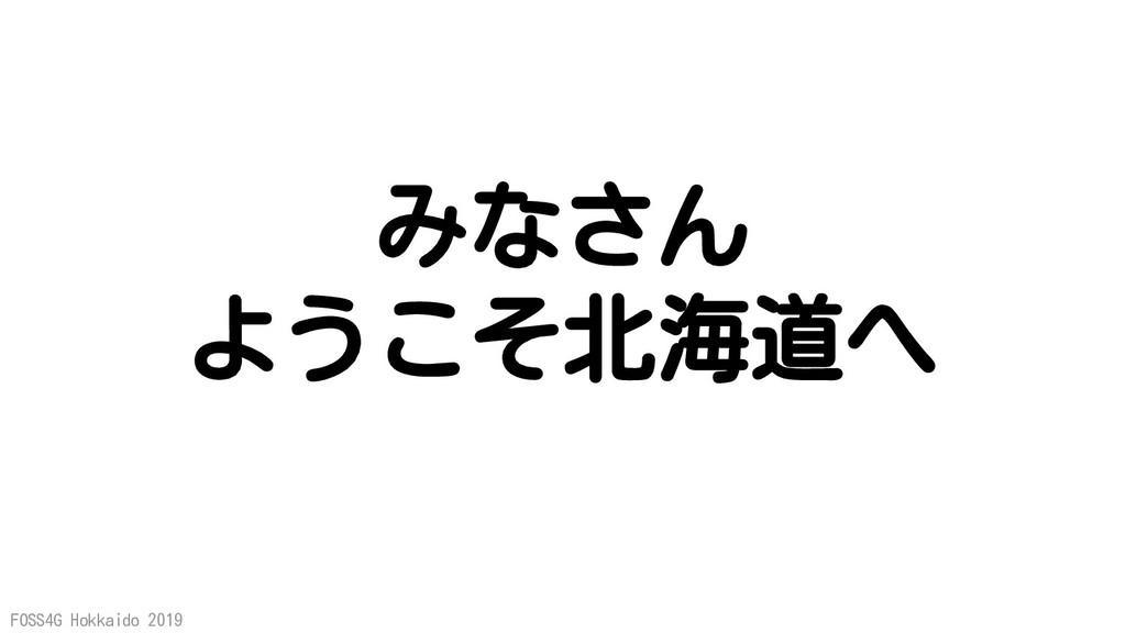 FOSS4G Hokkaido 2019 みなさん ようこそ北海道へ
