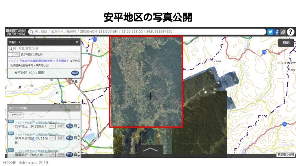 FOSS4G Hokkaido 2019 安平地区の写真公開