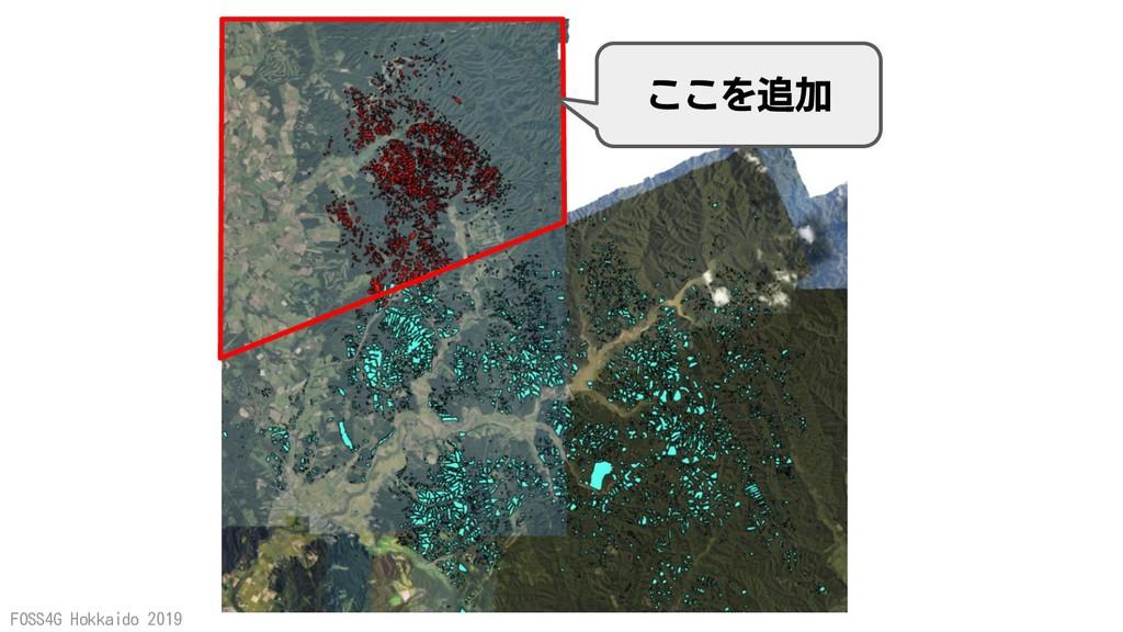 FOSS4G Hokkaido 2019 ここを追加