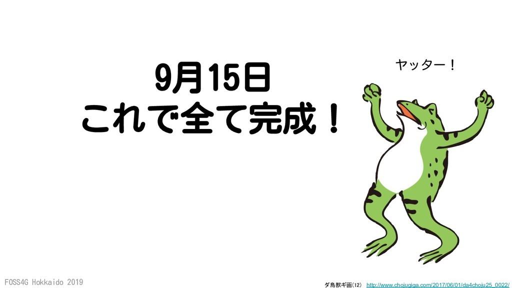 FOSS4G Hokkaido 2019 9月15日 これで全て完成! ダ鳥獣ギ画(12)  ...
