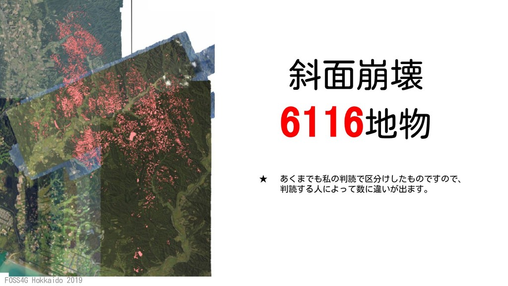 FOSS4G Hokkaido 2019 斜面崩壊 6116地物 ★ あくまでも私の判読で区分...
