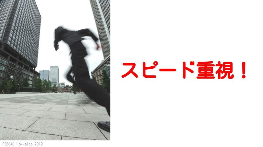 FOSS4G Hokkaido 2019 スピード重視!