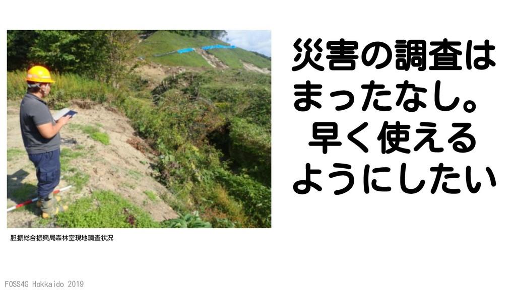 FOSS4G Hokkaido 2019 災害の調査は まったなし。 早く使える ようにしたい...