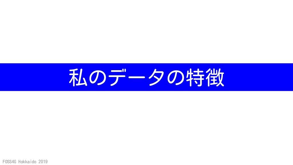 FOSS4G Hokkaido 2019 私のデータの特徴