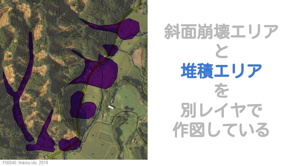 FOSS4G Hokkaido 2019 斜面崩壊エリア と 堆積エリア を 別レイヤで 作図...