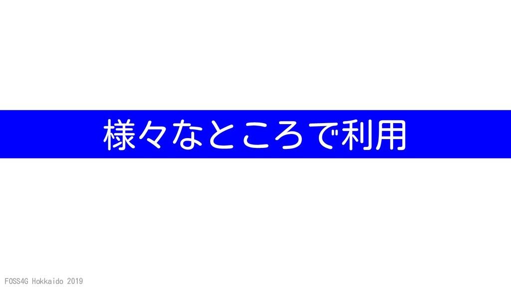 FOSS4G Hokkaido 2019 様々なところで利用