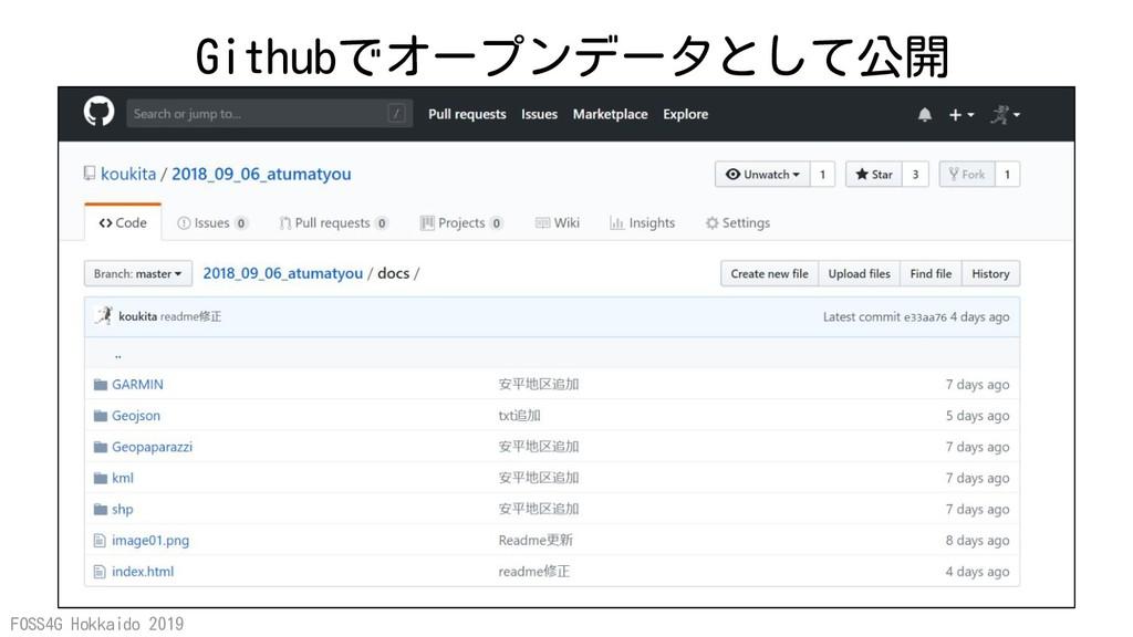 FOSS4G Hokkaido 2019 Githubでオープンデータとして公開