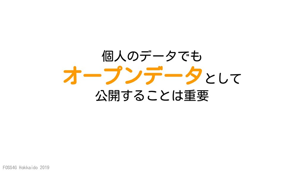 FOSS4G Hokkaido 2019 個人のデータでも オープンデータとして 公開すること...