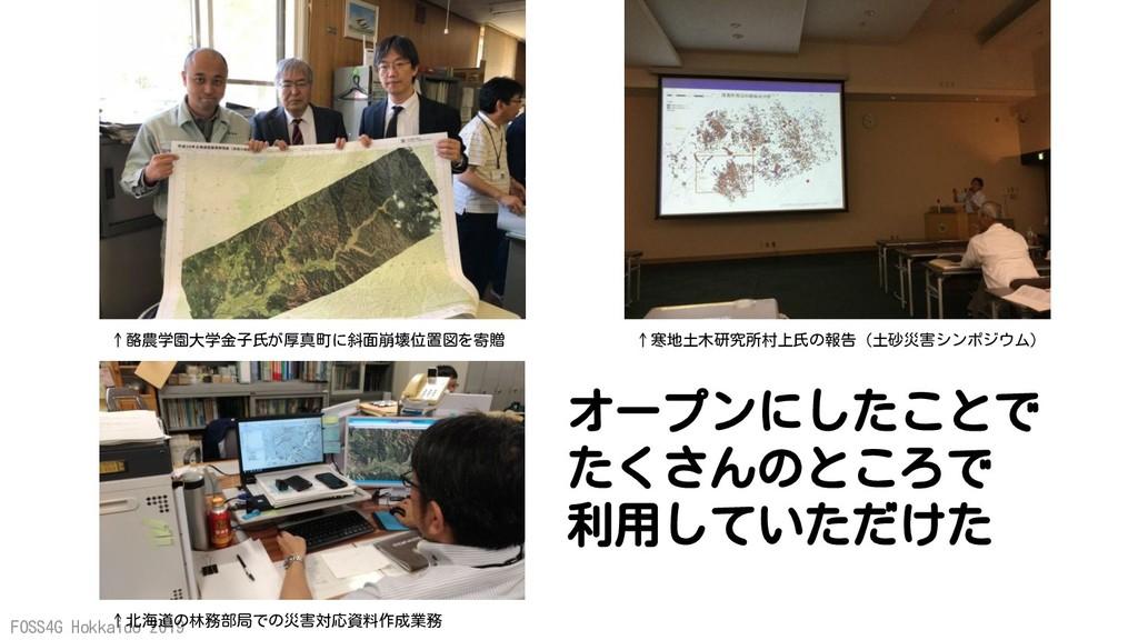 FOSS4G Hokkaido 2019 ↑酪農学園大学金子氏が厚真町に斜面崩壊位置図を寄贈 ...