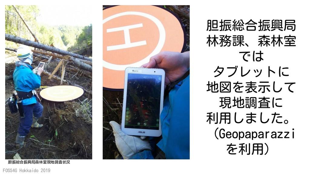 FOSS4G Hokkaido 2019 胆振総合振興局 林務課、森林室 では タブレットに ...