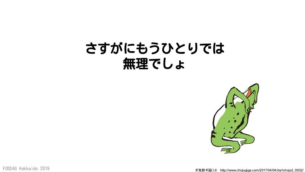 FOSS4G Hokkaido 2019 さすがにもうひとりでは 無理でしょ ダ鳥獣ギ画(12...