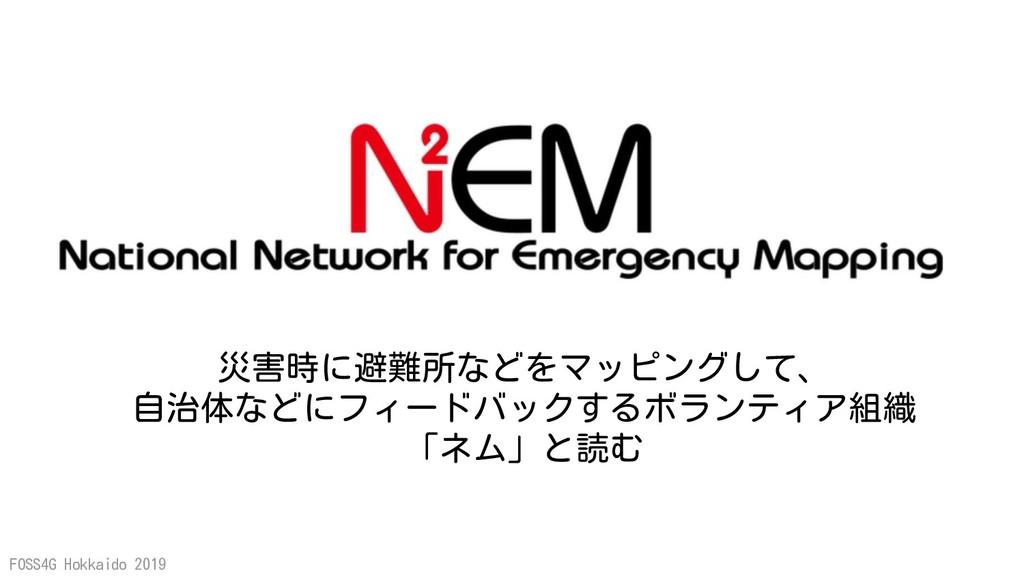 FOSS4G Hokkaido 2019 災害時に避難所などをマッピングして、 自治体などにフ...