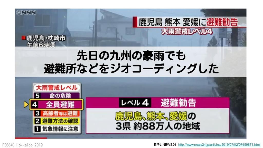 FOSS4G Hokkaido 2019 日テレNEWS24 http://www.news2...