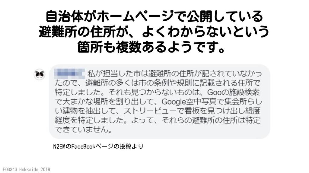FOSS4G Hokkaido 2019 自治体がホームページで公開している 避難所の住所が、...