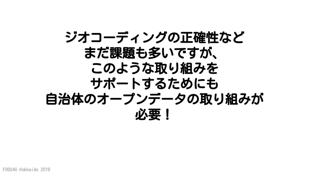 FOSS4G Hokkaido 2019 ジオコーディングの正確性など まだ課題も多いですが、...