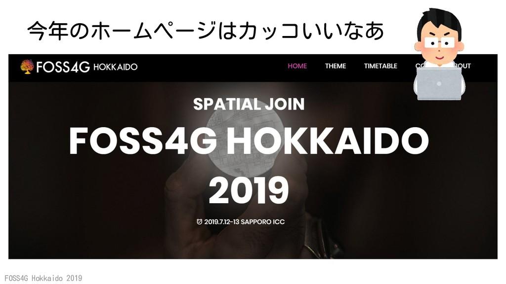 FOSS4G Hokkaido 2019 今年のホームページはカッコいいなあ