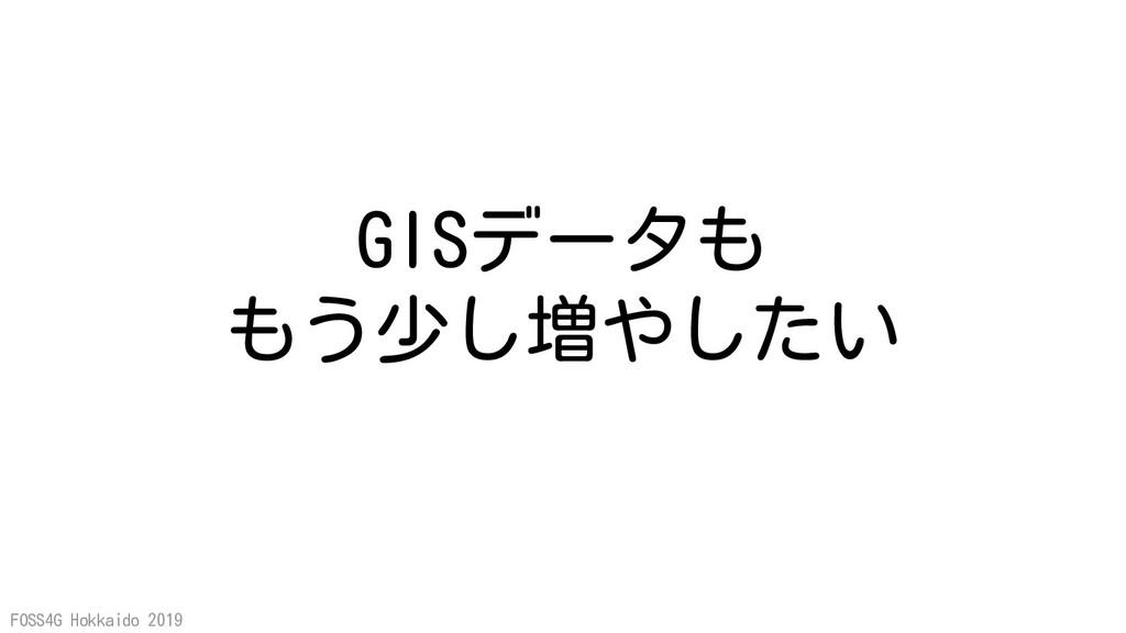 FOSS4G Hokkaido 2019 GISデータも もう少し増やしたい