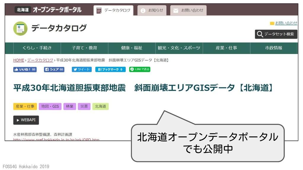FOSS4G Hokkaido 2019 北海道オープンデータポータル でも公開中