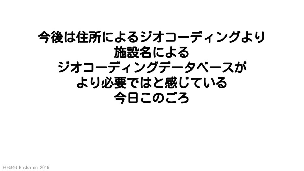 FOSS4G Hokkaido 2019 今後は住所によるジオコーディングより 施設名による ...