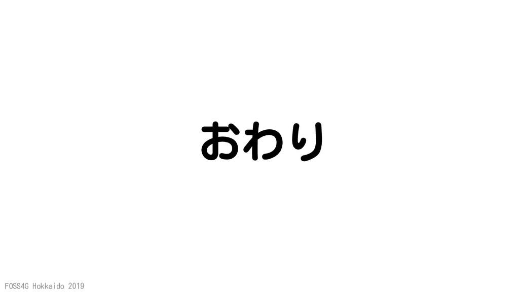 FOSS4G Hokkaido 2019 おわり