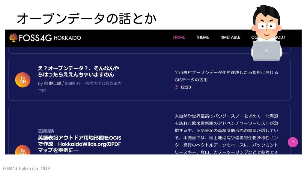 FOSS4G Hokkaido 2019 オープンデータの話とか