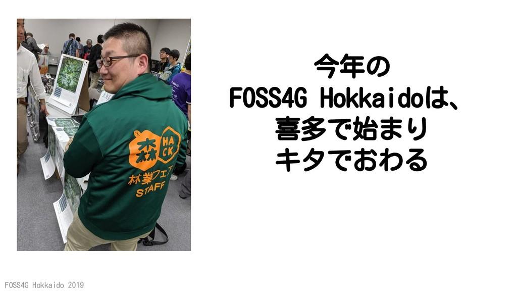 FOSS4G Hokkaido 2019 今年の FOSS4G Hokkaidoは、 喜多で始...