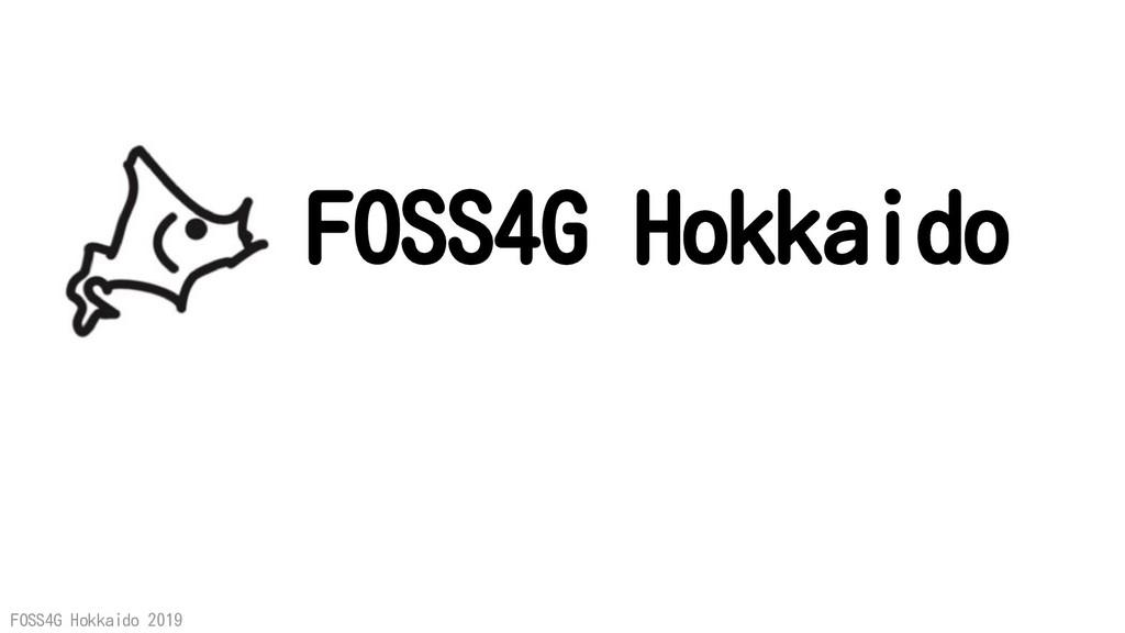 FOSS4G Hokkaido 2019 FOSS4G Hokkaido