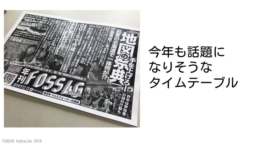 FOSS4G Hokkaido 2019 今年も話題に なりそうな タイムテーブル