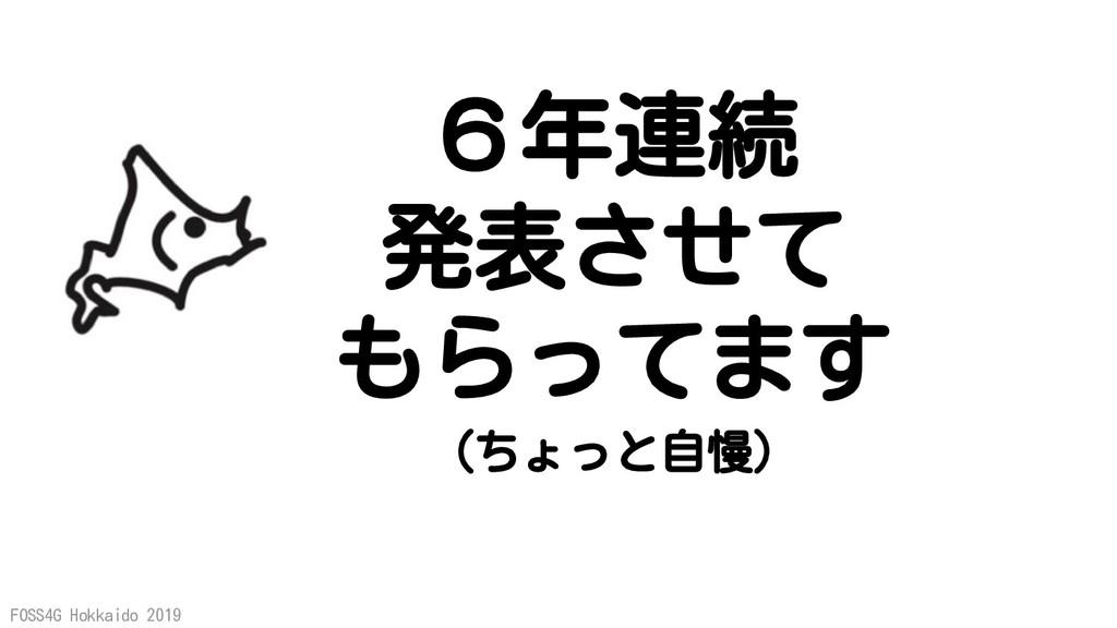 FOSS4G Hokkaido 2019 6年連続 発表させて もらってます (ちょっと自慢)