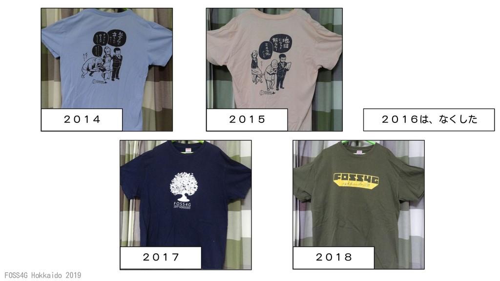 FOSS4G Hokkaido 2019 2014 2015 2017 2018 2016は、...
