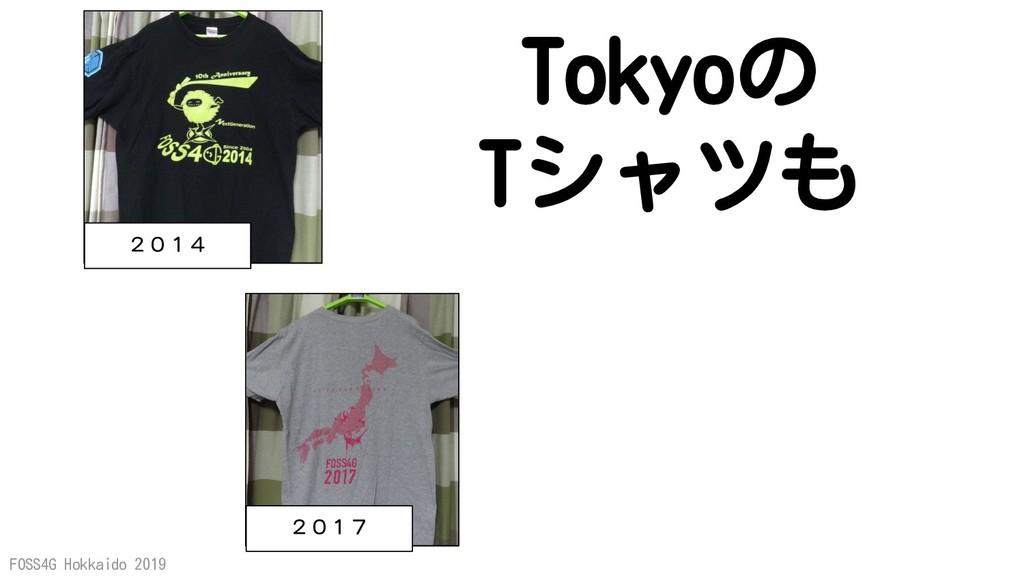 FOSS4G Hokkaido 2019 2014 2017 Tokyoの Tシャツも