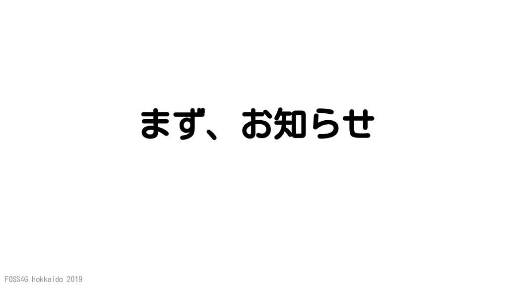 FOSS4G Hokkaido 2019 まず、お知らせ