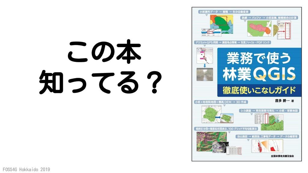 FOSS4G Hokkaido 2019 この本 知ってる?